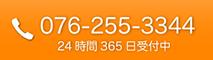 TEL:076-255-3344