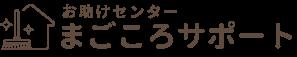 エアコン|石川県内灘・金沢・かほく・野々市・白山のエアコンクリーニング|まごころサポート