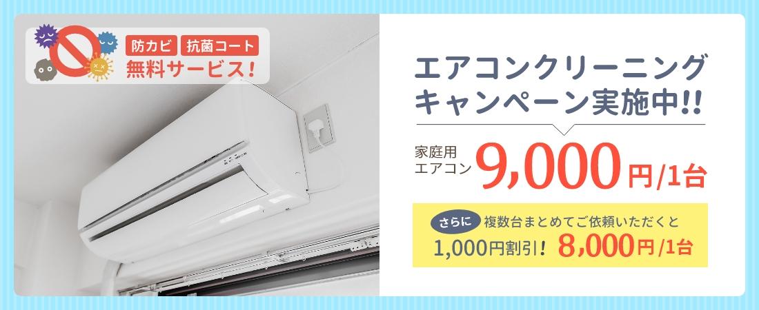エアコンクリーニングキャンペーン実施中!!9,000円/1台。